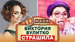 Ефросинья Кадык - Страшная девушка из Дизель Шоу 2021 - Лучшие Приколы | ЮМОР ICTV
