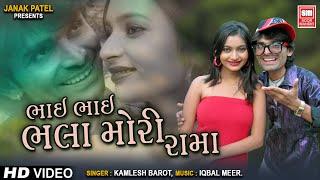 Bhai Bhai … Bhala Mori Rama