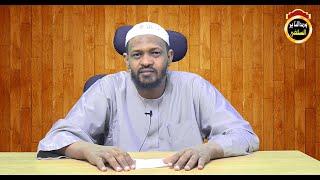 تعليق على سفاهة السودانية التي تزوجت من غير ولي - الشيخ مزمل فقيري 2020