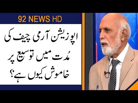Why opposition said nothing about COAS Extension? Haroon Ur Rasheed & Owais Tohid