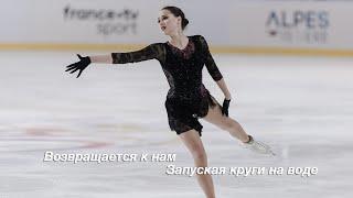Алина Загитова Alina Zagitova Круги на воде