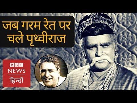 Prithviraj Kapoor: An untold story (BBC Hindi)