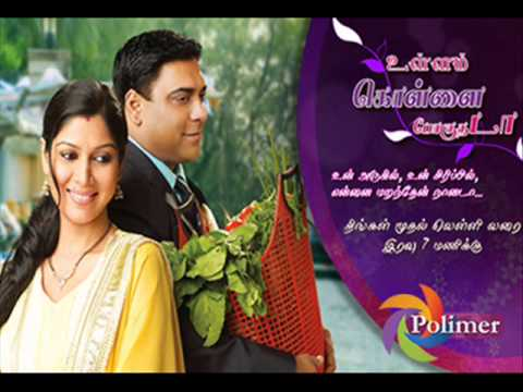 ukp serial title song