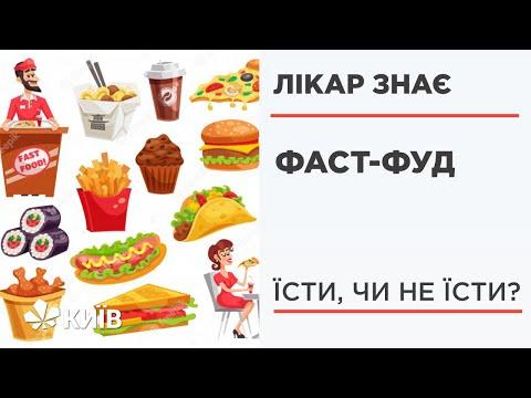 Фаст-фуд: шкода та користь швидкої їжі #ЛікарЗнає