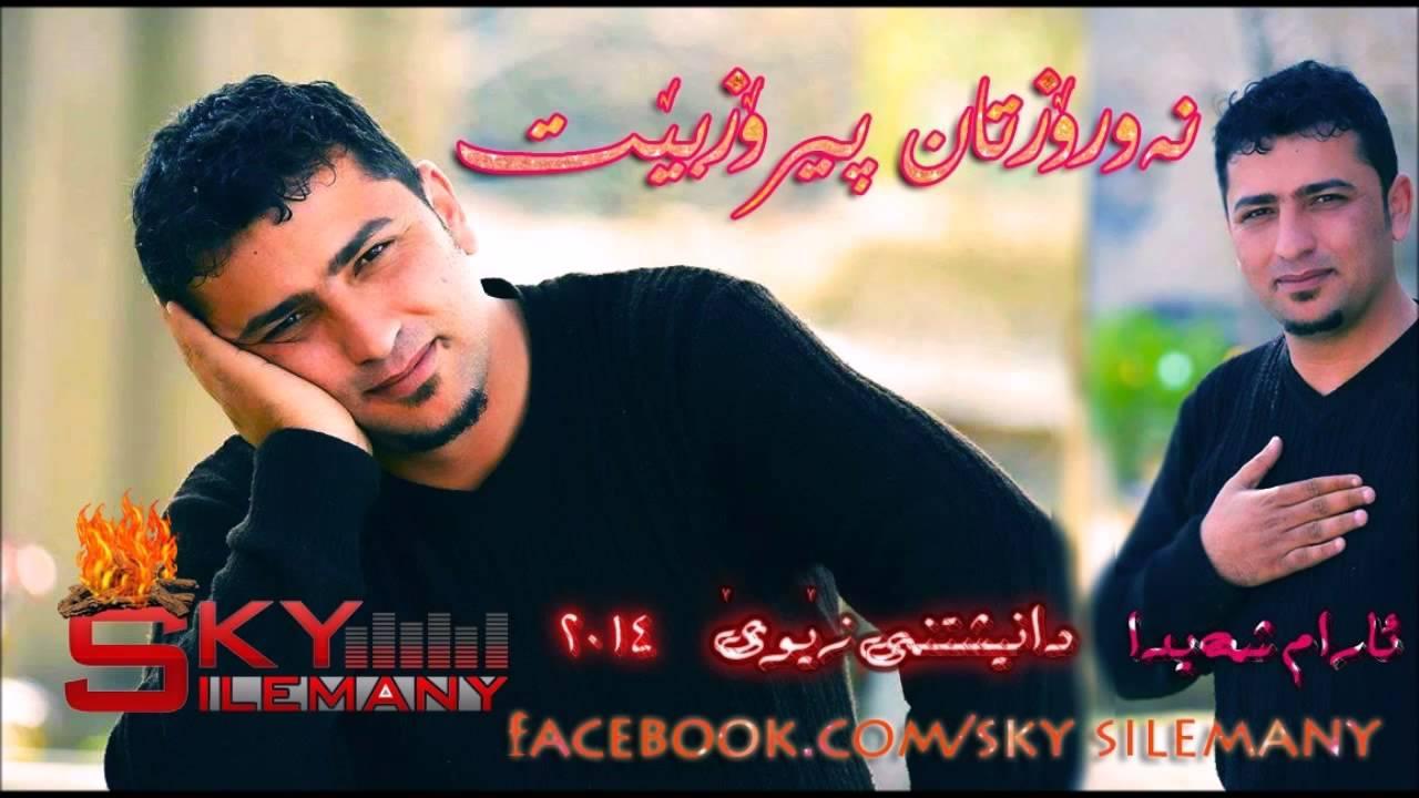 Aram Shaida Gorani Taza Bo Newroz 2014 Ga3day Zewe Track 1