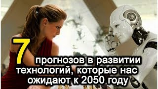 7 прогнозов в развитии технологий, которые нас ожидают к 2050 году