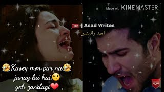 Khaani ost😭 whatsapp status 30 second || sad song😭 whatsapp status || kesy mor py na jany status