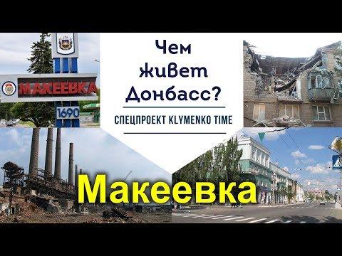 """Макеевка. """"По ту сторону"""". Чем живет Донбасс?"""