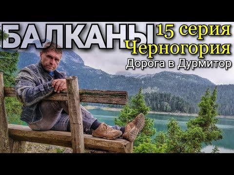 Мотопутешествия по Черногории 15СЕРИЯ на мотоцикле с палаткой.  Дурмитор. Чёрное озеро. Каньон Тара