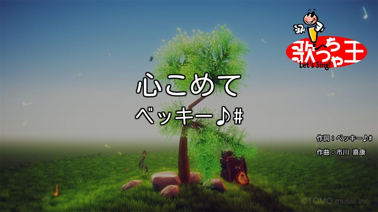 心こめて/ハピハピ