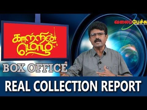 Kaatrin Mozhi   காற்றின் மொழி   Real Collection Report   #444   Valai Pechu