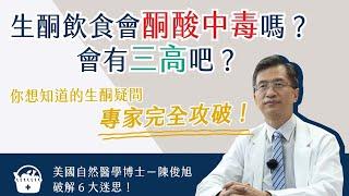 美國醫學博士陳俊旭親測:生酮飲食會酮酸中毒嗎?會有三高嗎?