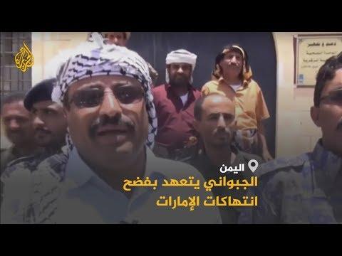 الجبواني يتهم الإمارات بالسعي لتفكيك اليمن ويتعهد بفضح انتهاكاتها  - نشر قبل 2 ساعة