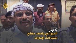 🇾🇪 الجبواني يتهم الإمارات بالسعي لتفكيك اليمن ويتعهد بفضح انتهاكاتها