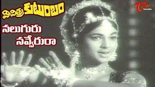 Vichitra Kutumbam Songs - Naluguru Navverura - NTR - Savithri - OldSongsTelugu