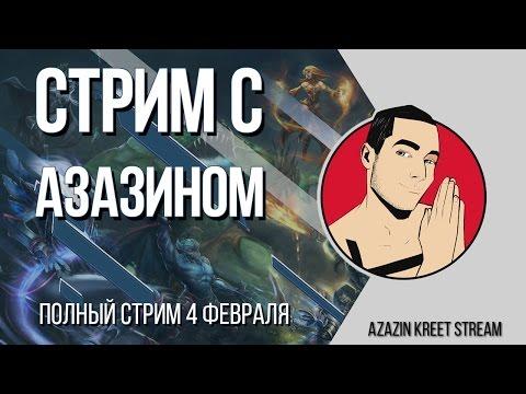 Стрим Dota 2 [by Azazin Kreet] #27