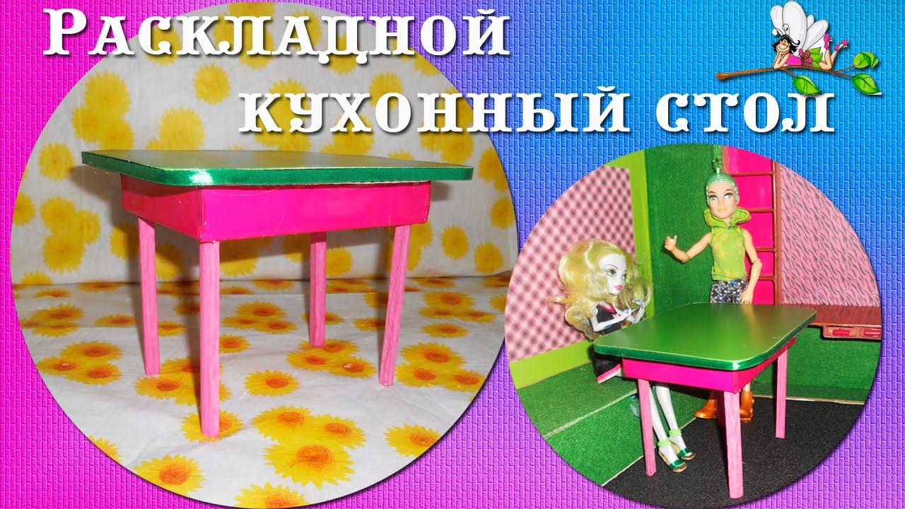 Видео как сделать стол для кукол 801
