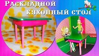 Как сделать раскладной кухонный стол в дом для кукол. How to make a folding kitchen table i(Новое видео в рубрике