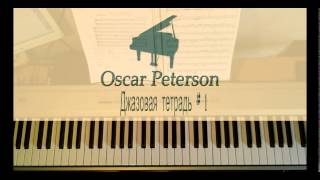 Oscar Peterson blues1 [Джазовая тетрадь урок блюза #1]