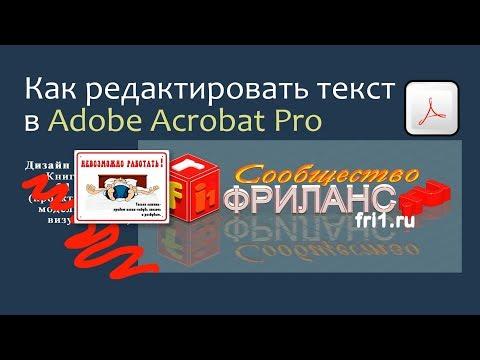 Как в adobe acrobat pro редактировать текст
