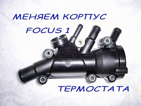 замена корпуса термостата форд фокус 1