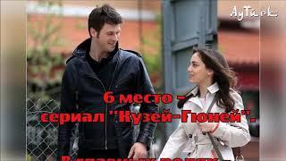 Турецкие сериалы-РЕЙТИНГ-1-ТОП 10 СЕРИАЛОВ ЮТУБА
