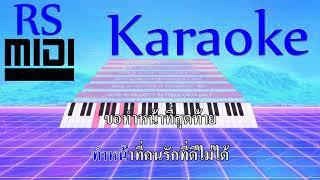 หน้าที่สุดท้าย : ไอน้ำ [ Karaoke คาราโอเกะ ]
