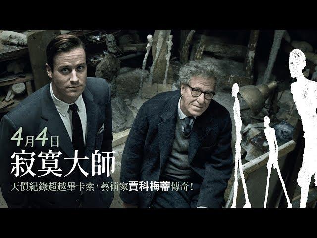 4.4《寂寞大師》台灣官方預告|天價超越畢卡索!賈科梅蒂傳奇!
