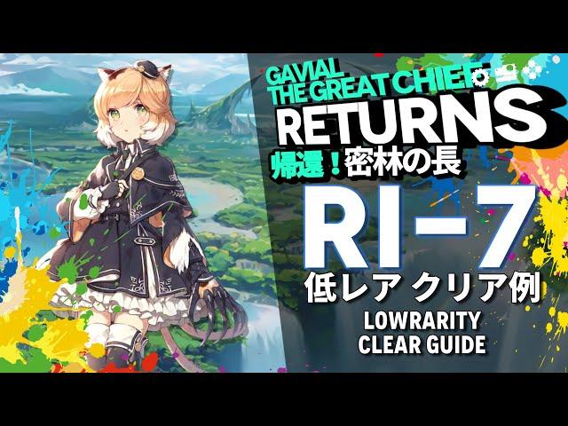 【アークナイツ】RI-7「帰還!密林の長
