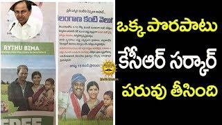 ఈ ఒక్క పొరపాటు..కేసీఆర్ సర్కార్ పరువు తీసింది | Telangana Rythu Bheema Advertisements Viral