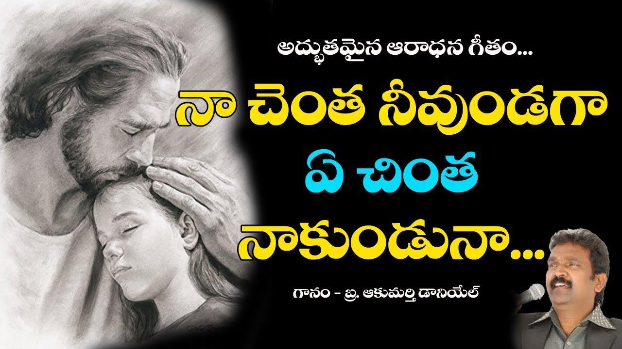గొప్ప ఆదరణ గీతం | నా చెంత నీవుండగా..| Akumarthi Daniel | Latest Christian Song 2019