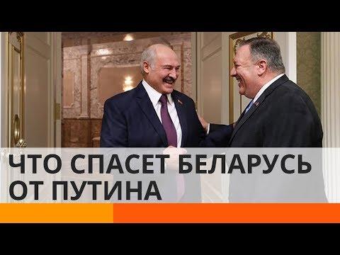Что спасет Беларусь от российской оккупации?
