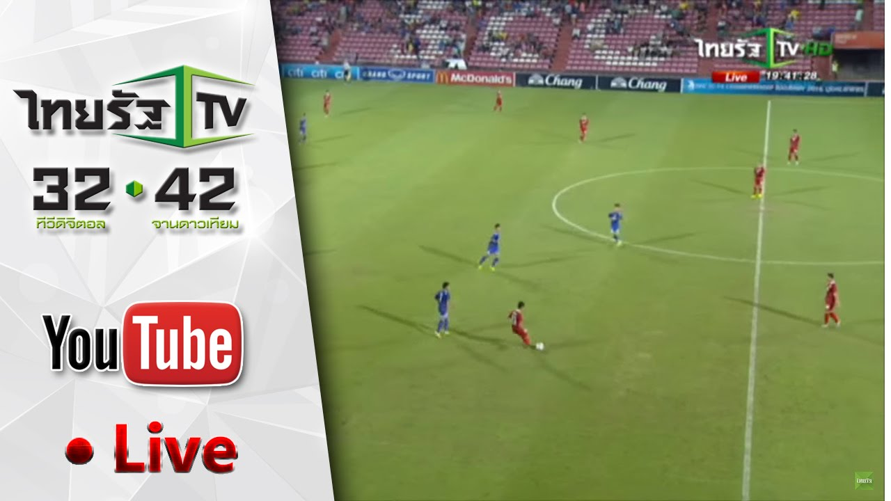 live ถ่ายทอดสดฟุตบอล ทีมชาติไทย VS ทีมชาติไต้หวัน AFC U19 Championship 2016  [Full] - YouTube