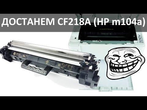Как достать картридж HP M104 / HP M132. CF 218A и CF 219A ( replacing a cartridge )