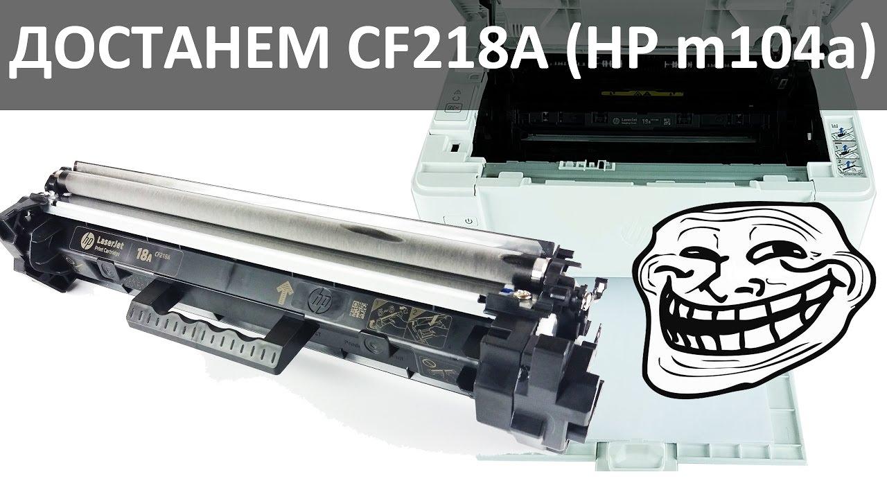 Замена картриджа — принтер HP LaserJet 1020 - YouTube
