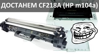 Як дістати картридж HP M104 / HP M132. CF 218A і CF 219A ( replacing a cartridge )