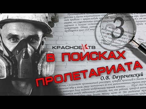 """В поисках пролетариата. Читаем """"Капитал"""" с Олегом Двуреченским."""