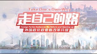 Foreign Parties Rediscover the Reform and Opening-up: Take One's Own Way | CCTV English