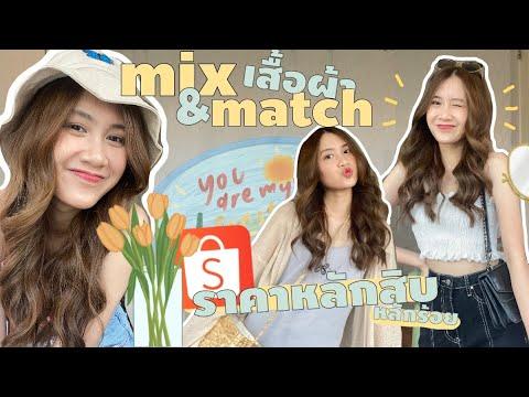 ♡mix and match♡ เสื้อผ้าเที่ยวเทศกาลส่งท้ายปี🎊🎅🏻 ราคาหลักสิบหลักร้อยจาก shopee 🧡🛒
