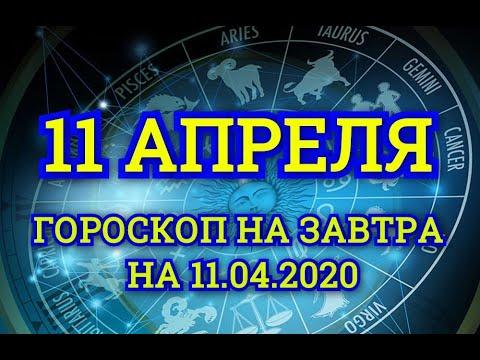 Гороскоп на завтра на 11.04.2020 | 11 Апреля | Астрологический прогноз