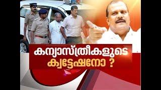 P C George gets Threat call from Ravi Pujari  | News Hour 7 Feb 2019
