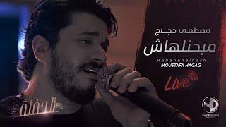 Moustafa Hagag - Mab7nlhash -Concert l مصطفي حجاج مبحنلهاش -الحفلة
