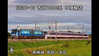 EH200-13 西武10000系 甲種輸送 高崎線 岡部~本庄。