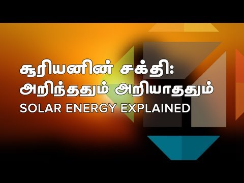 Solar Energy Explained [Tamil Screencast] | puthunutpam