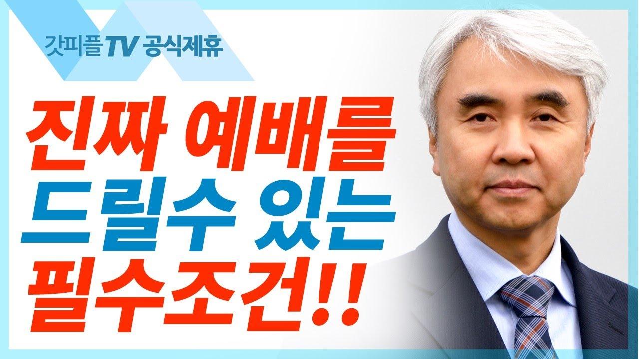 평생의 예배자 - 박신일 목사 설교 그레이스한인교회 : 갓피플TV [공식제휴]