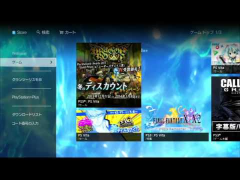 How to download free stuff off the Japanese PSN Store!