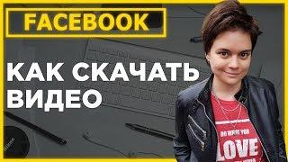 Как скачать видео с Facebook быстро и бесплатно?