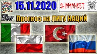 Италия Польша Турция против России 15 11 2020 спорт прогнозы футбол Россия