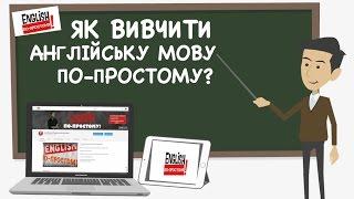 Як вивчити англійську мову по-простому?