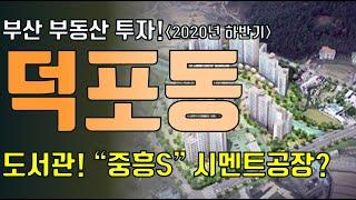 부산 사상구 덕포동 2020년 하반기 부동산 입지 분석…